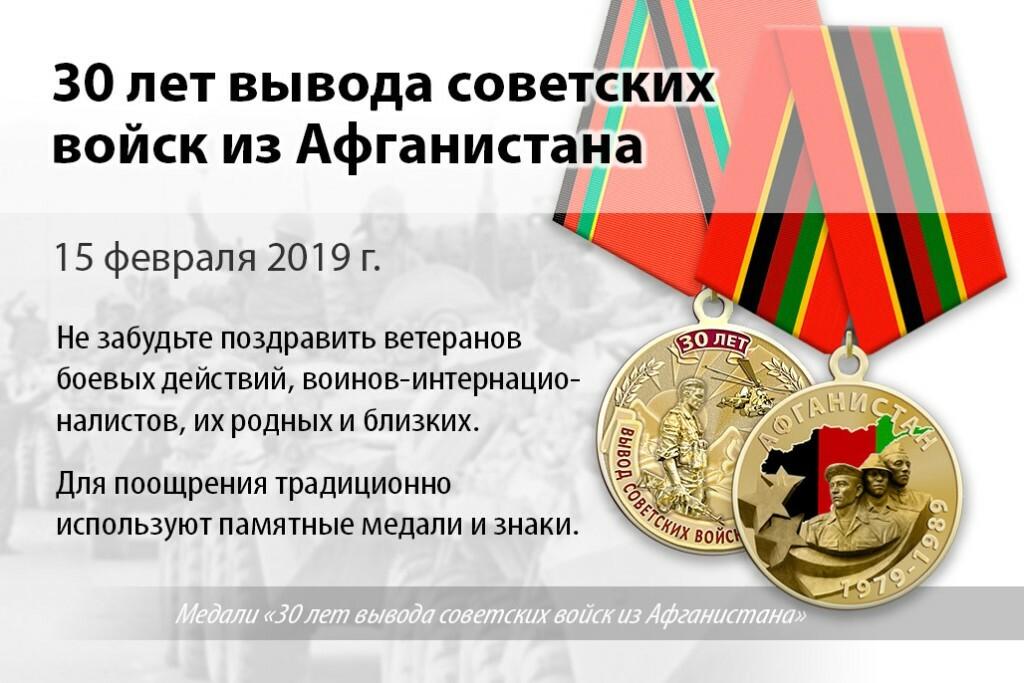 Поздравительная открытка 30 лет вывода советских войск из афганистана