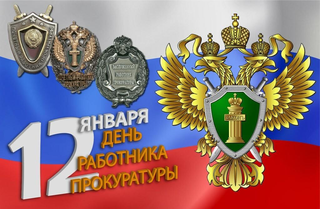поздравления с днем российской прокуратуры картинки